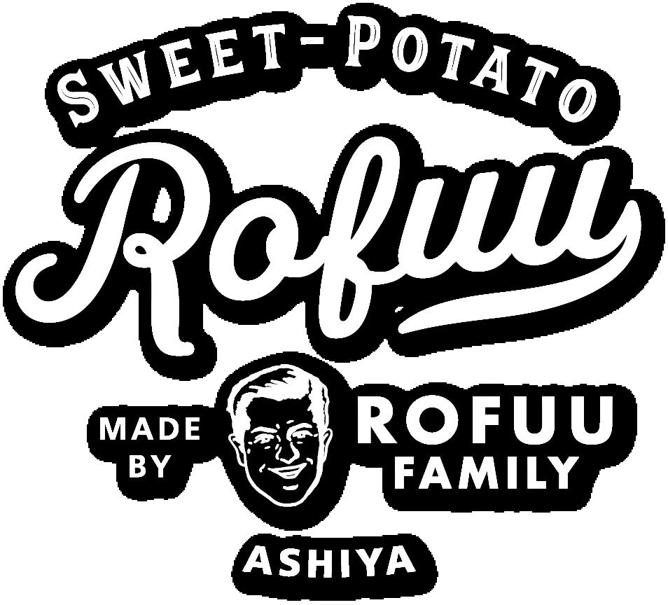 ROFUU - 芦屋にサツマイモを愛してやまない「Rofuu ファミリー」が作り出す自慢のサツマイモスイーツ専門店。